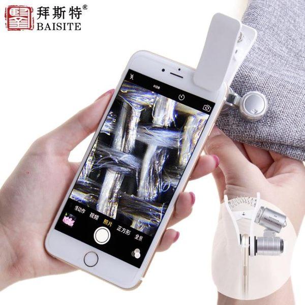 高清手機放大鏡帶led燈60倍迷你珠寶鑒定手持便攜式顯微鏡 享購
