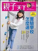 親子天下雜誌 3月號/2018 第98期