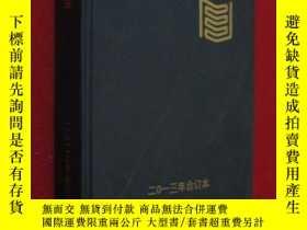 二手書博民逛書店雕塑罕見2013年1-6期 含增刊1、2 精裝合訂本Y19945