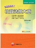 二手書博民逛書店《社政法規大意:看這本就夠了》 R2Y ISBN:9865993929