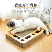 貓抓板 貓玩具掏球型貓抓板磨抓器瓦楞紙貓轉盤耐磨貓咪蹭癢器貓咪用品 『快速出貨』YTL