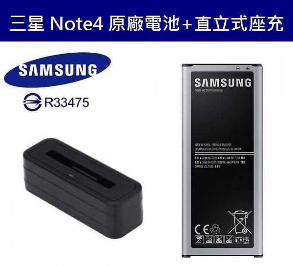 三星 Note4【原廠電池配件包】N910U N910T 原廠電池+直立式充電器【螢幕玻璃貼加購價1元】
