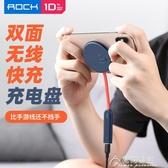 無線充電器-ROCK 雙面吸盤無線充電器適用iPhone11ProMax手游充電華為小米9 花間公主