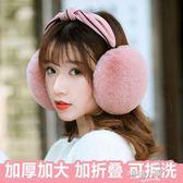 耳套女冬新款韓版可折疊耳罩仿兔毛耳包時尚毛絨耳暖兒童保暖耳捂  9號潮人館