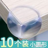 居家防護 防撞角防磕碰防撞條安全保護角包桌子玻璃茶幾硅膠桌角套 3C優購