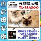 本月超殺特價3台【CHIMEI 奇美】55吋網路廣色域LED電視+視訊盒《TL-55A300》