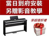 CASIO PX-360 88鍵數位 卡西歐 電鋼琴 附原廠配件  【另贈好禮/分期0利率】PX360M PX360