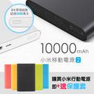 【OPENiT】小米 行動電源 贈保護套 高配版 10000mAh QC 2.0 type c
