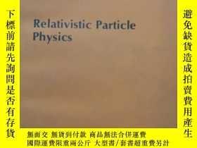 二手書博民逛書店Relativistic罕見particle physics(