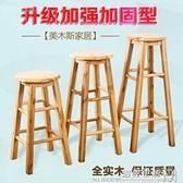 實木奶茶店酒吧台椅簡約手機店桌椅子北歐現代酒吧高腳家用高凳子