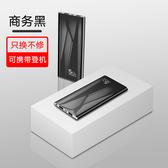 行動電源 20000M大容量超薄充電寶小巧便攜華為蘋果11手機行動電源【快速出貨】
