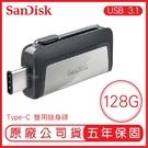 SANDISK 128G USB Type-C 雙用隨身碟 SDDDC2 隨身碟 手機隨身碟 128GB