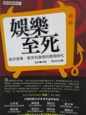 【書寶二手書T1/社會_ONQ】娛樂至死_波茲曼