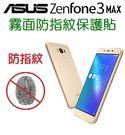 ASUS ZenFone 3 MAX ZC553KL 保護貼 霧面 螢幕保護貼 防指紋 5.5吋 非滿版【采昇通訊】