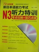 【書寶二手書T1/語言學習_XAL】72小時征服新日本語能力考試N3聽力特訓..._李曉東