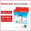 Honeywell 顆粒狀活性碳濾網(1入) HRF-L710