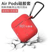 適用AirPods保護套蘋果無線藍芽耳機充電盒矽膠防  走心小賣場