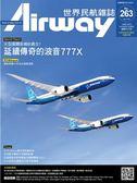 Airway 世界民航 6月號/2019 第263期