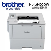 Brother HL-6400DW 商用黑白雷射旗艦印表機