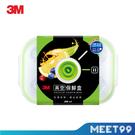 【3M】真空保鮮盒 600mML (升級版) FL2C600