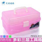 【春季上新】 大號透明塑料美術工具箱小學生國畫顏料箱兒童毛筆書法收納盒