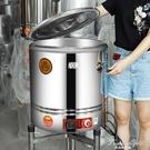 保溫桶大容量商用電加熱燒水桶不銹鋼電熱開水桶電熱桶煮粥電湯桶 220V NMS 果果輕時尚