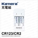 KAMERA 佳美能 CR123 CR2 充電組 充電器 電池 (2入) 拍立得 mini 25 50 【可刷卡】薪創數位