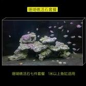 魚缸裝飾水族箱造景仿真海洋海底假石珊瑚礁塊水景套餐組合擺件LX 雙12