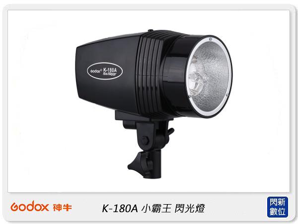 【分期零利率,免運費】GODOX 神牛 K-180A 小霸王 閃光燈 攝影燈 補光燈 (K180A,公司貨)