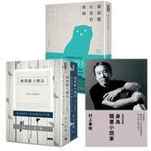 村上春樹創作四書:刺殺騎士團長 平裝套書(二冊)+身為職業小說家+貓頭鷹在黃昏飛翔