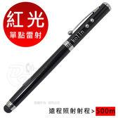 《一打就通》Kolin歌林4合1紅光單點專業型雷射筆 / 觀星 / 簡報 / 會議 / 救援 _ KMI-EH2003