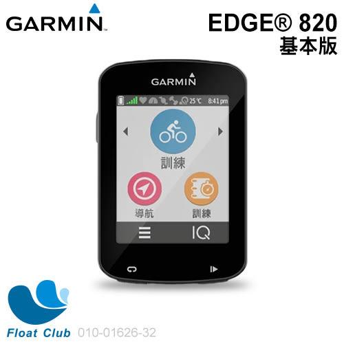 GARMIN 自行車 Edge® 820進階自行車衛星導航 (限宅配) 原廠公司貨 自行車專用碼錶 基本版 010-01626-32