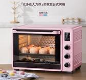 烤箱海氏 C40電烤箱家用烘焙蛋糕多功能全自動迷你40升小型烤箱大容量 220vJD 新品來襲