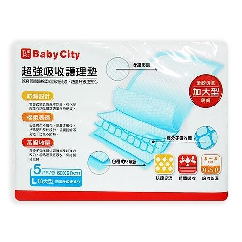 Baby City 超強吸收護理墊-L加大型 5片入/包 (60x90cm)【佳兒園婦幼館】