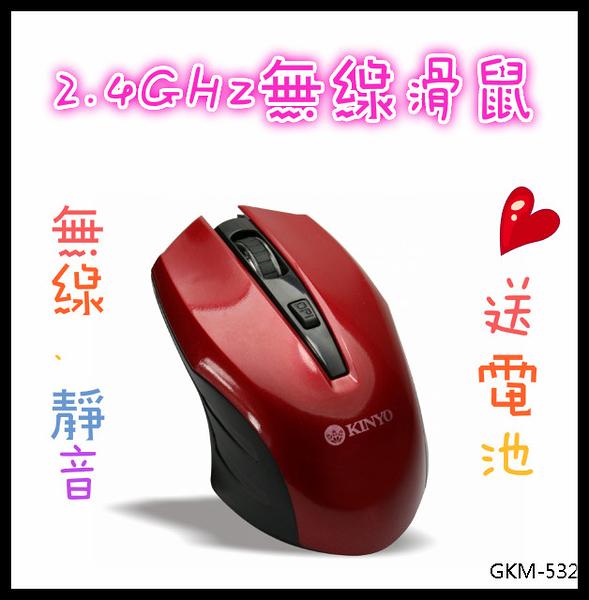 賣家送電池 2.4GHz無線滑鼠  無線 滑鼠 2.4GHz 靜音 電池 遠距離 省電 GKM-532