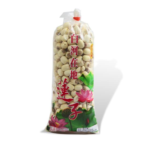 白河生鮮蓮子(600g)