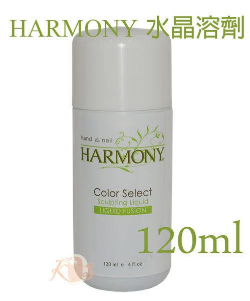 «HARMONY» 水晶溶劑 120ml