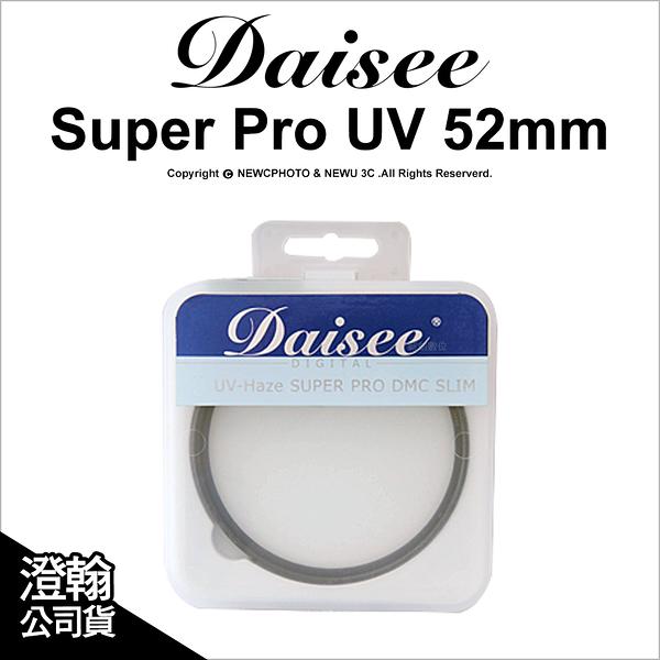 Daisee 數碼大師 UV-Haze SUPER PRO DMC SLIM 52mm 超薄奈米鍍膜銅框UV濾鏡 公司貨 ★24期0利率免運★ 薪創