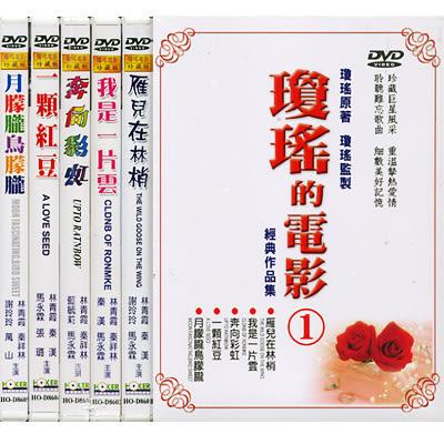 瓊瑤的電影1-經典作品集DVD (5部裝)