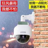 太陽能假攝像頭監控仿真攝像探頭監控器模型防盜帶燈室外防雨家用 QG7160『優童屋』