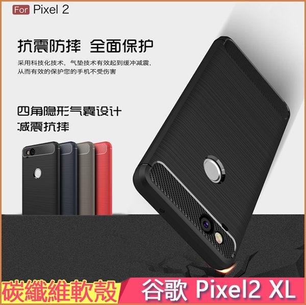 谷歌 Google Pixel2 XL 手機殼 碳纖維 拉絲紋 pixel2 保護套 軟殼 手機套 防摔 pixel2 xl 硅膠套 保護殼