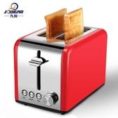 九殿烤面包機家用多功能早餐機小型多士爐加熱面包片全自動吐司機 中秋節全館免運