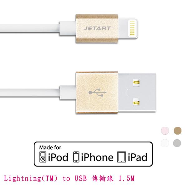 【A Shop】JETART Lightning(TM) to USB 傳輸線 1.5M -四色 原廠認證 快速充電 耐用