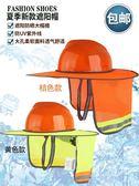 套在安全帽上的工地施工遮陽防曬帽子夏季透氣遮陽套板折疊帽檐罩