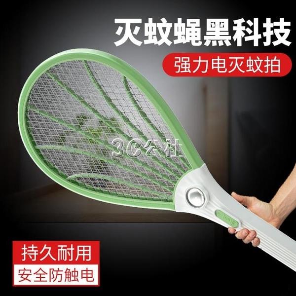 電蚊拍充電式家用蒼蠅打蚊蠅燈蠅子點蚊子神器兩用電文拍子三合一 YYP 紓困振興