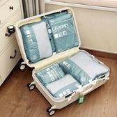 旅行衣物收納袋 便攜防水行李箱分類整理袋內衣收納包7件套裝 露露日記