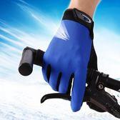 戶外防滑騎行全指手套夏季薄款男女運動健身登山跑步觸屏手套 小確幸生活館
