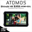 Atomos Shinobi 監視器 5.2吋 4K 監看螢幕 外接螢幕 HDMI 公司貨【可刷卡】 薪創數位
