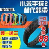 小米手環2 二代 替換錶帶 運動腕帶 買再送螢幕保護貼 小米手環 替換帶 矽膠 果凍套 手環 多色