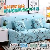【巴芙洛】創意新風格彈性沙發套-1+2+3人(飛鳥歸林)